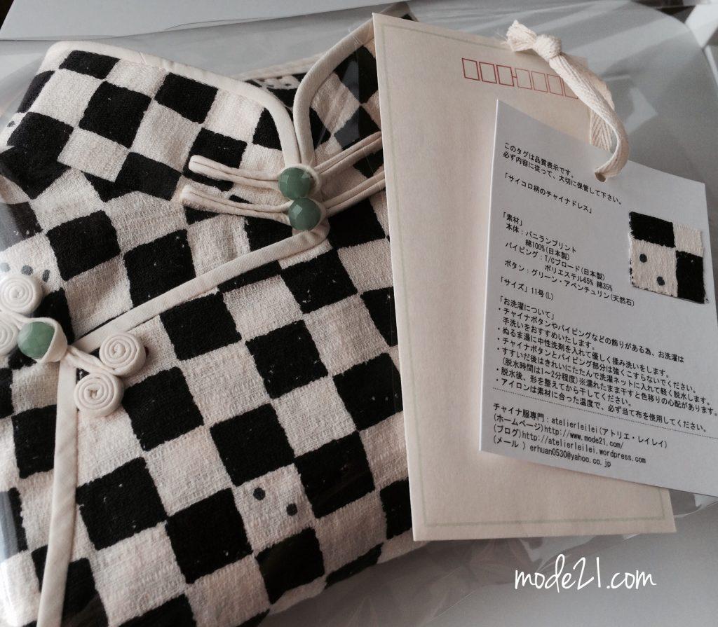 サイコロ柄の旗袍