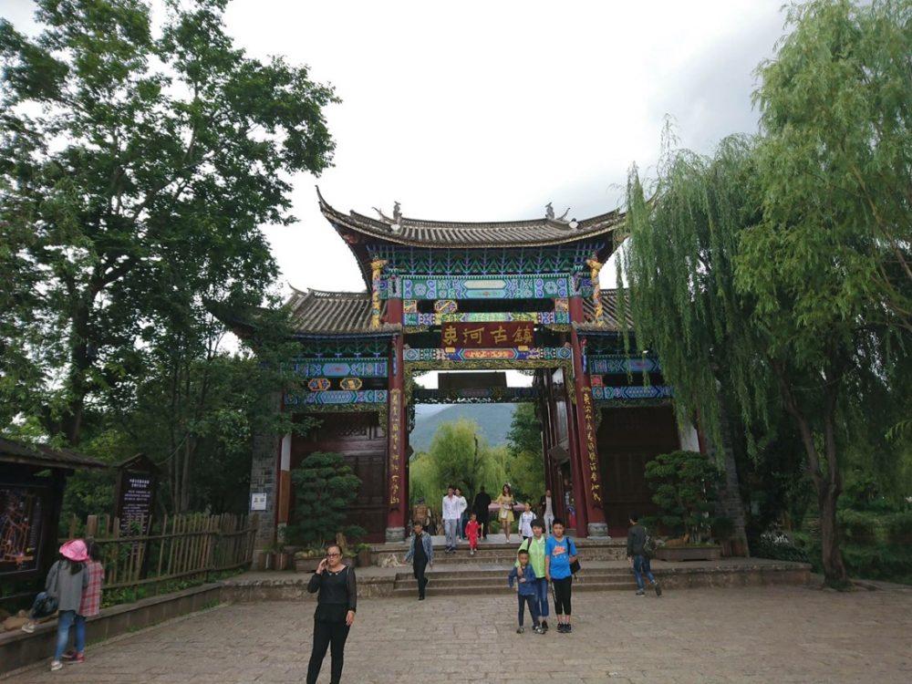 束河古鎮入口