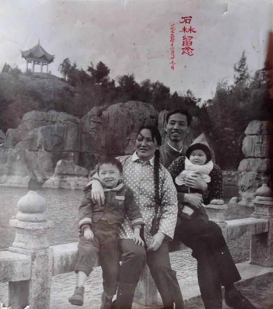 1977年、中国雲南省石林での家族写真