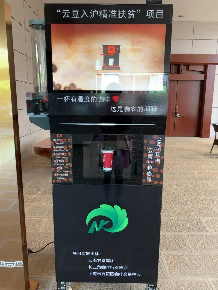 博物館内のコーヒー自販機。