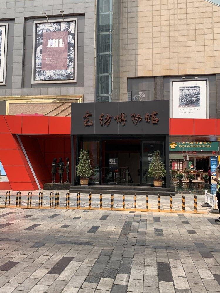 雲南紡績博物館。