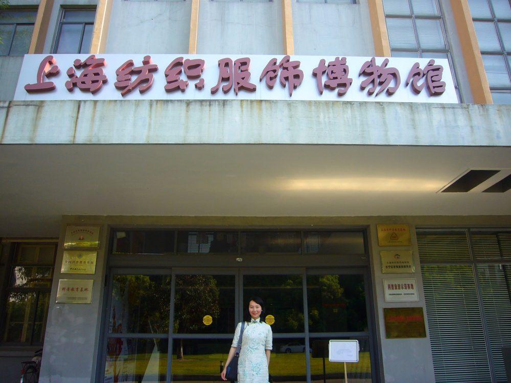 上海紡績服飾博物館